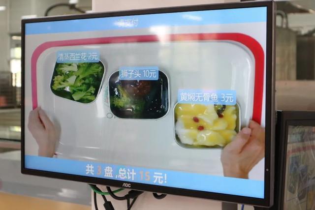 人工智能食堂(ai食堂)