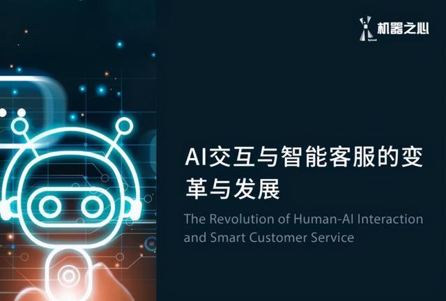 人工智能客服(客服24小时在线服务)