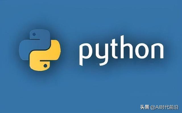人工智能 开发语言(开发语言python)