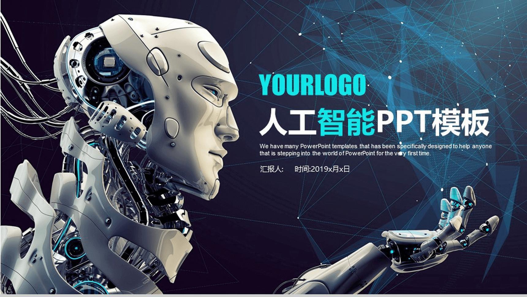 人工智能主要的产品(人工制造的产品有哪些)