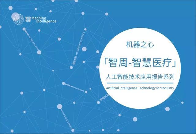 人工智能健康管理(人工智能与健康)