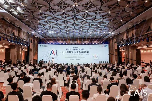 南京人工智能大会(人工智能发展)