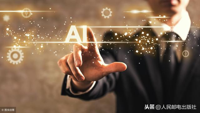 人工智能类(人工智能的应用)