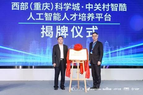 人工智能 重庆(上海人工智能大会2019)