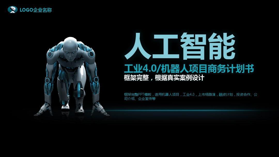 人工科技智能培训(人工智能实训)