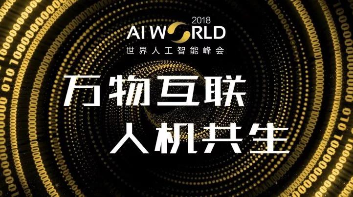 2018人工智能博览会(2019人工智能发展报告)