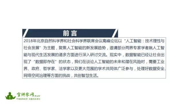 人工智能ppt 课件(人工智能与生活ppt)