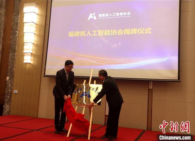 人工智能协会(浙江省人工智能产业技术联盟)
