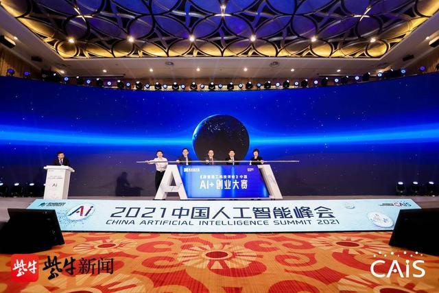 人工智能南京(南京人工智能产业园)