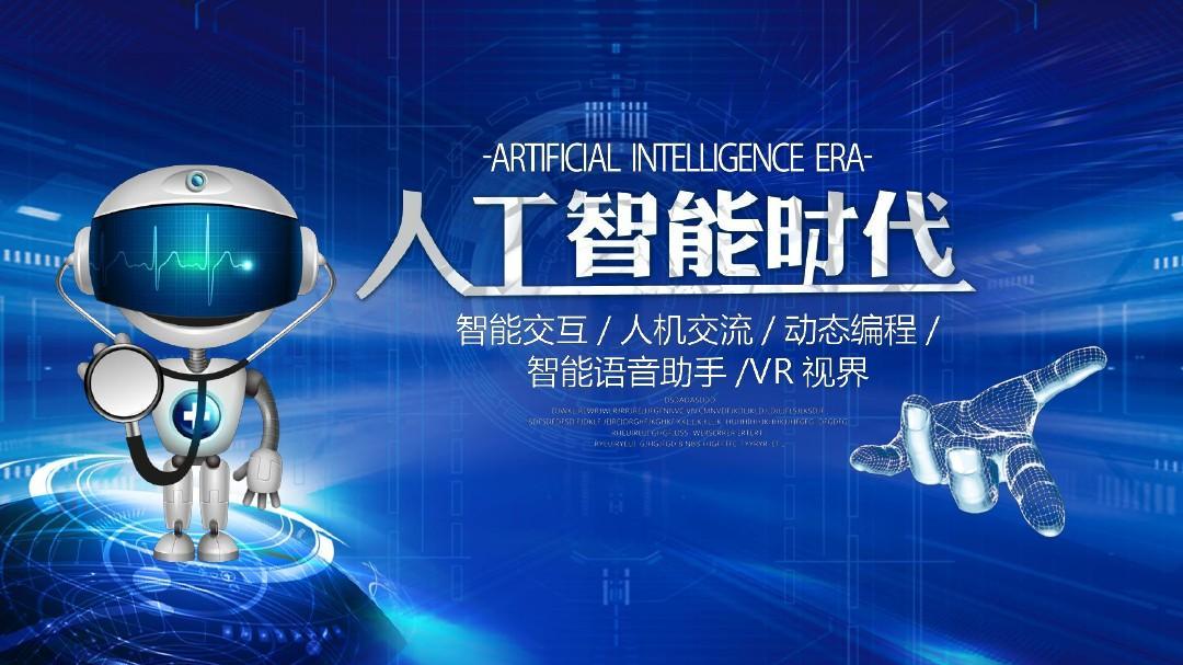 学习人工智能大数据(大数据属于人工智能吗)