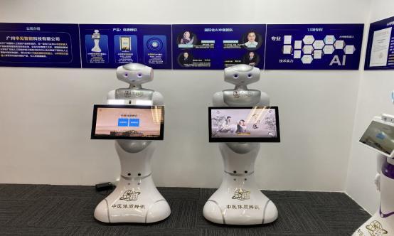广州人工智能展(广州创智慧展)